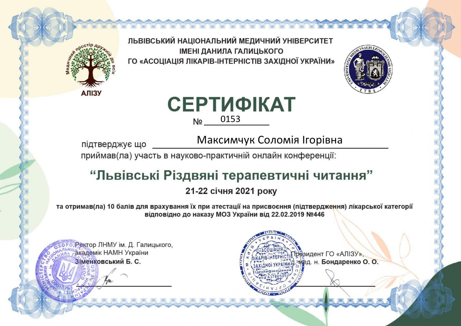 сертифікат-1